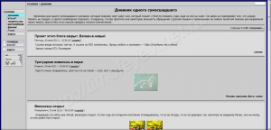 Таким был блог с 2004 по 2011 год